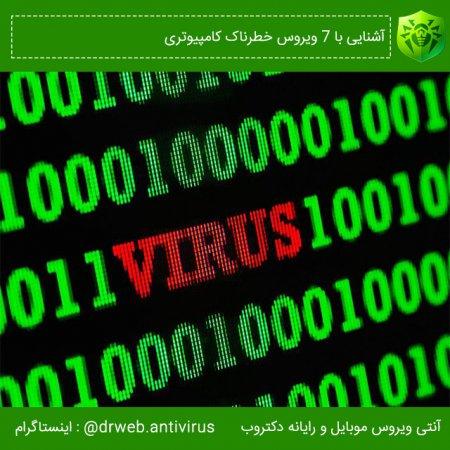 آشنایی با ۷ ویروس خطرناک کامپیوتری