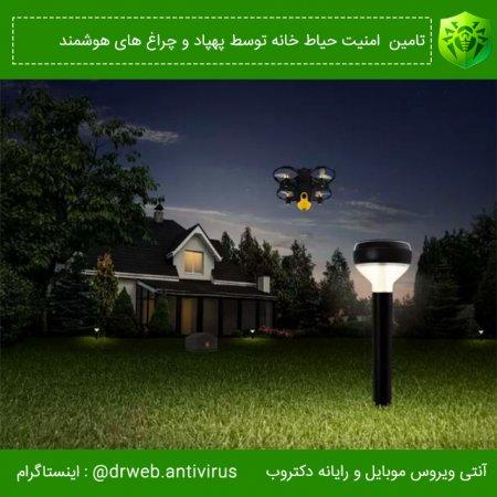 تامین  امنیت حیاط خانه توسط پهپاد و چراغ های هوشمند