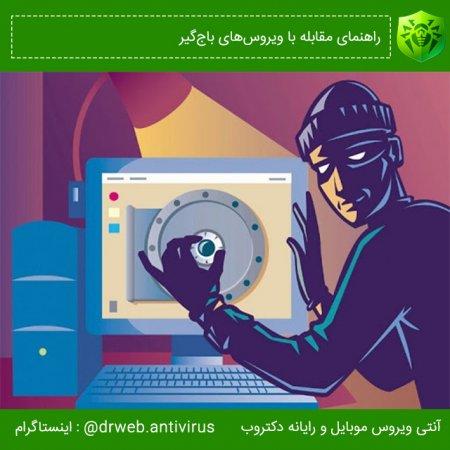 راهنمای مقابله با ویروسهای باجگیر