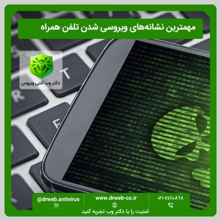مهمترین نشانههای ویروسی شدن تلفن همراه