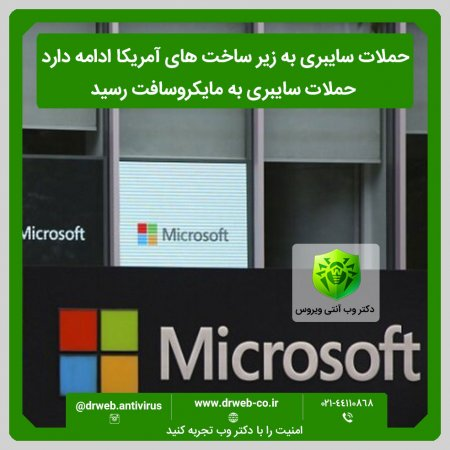 حملات سایبری به زیر ساخت های آمریکا ادامه دارد ، حملات به مایکروسافت رسید