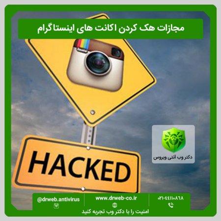 مجازات هک کردن اکانت های اینستاگرام
