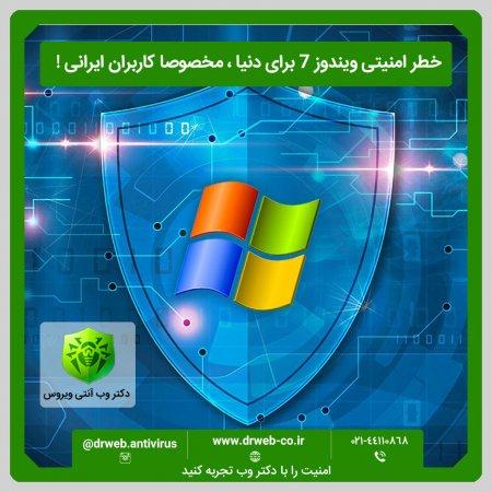 خطر امنیتی ویندوز 7 برای دنیا ، مخصوصا کاربران ایران !
