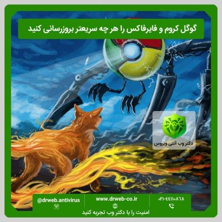 گوگل کروم و فایرفاکس را هر چه سریعتر بروزرسانی کنید